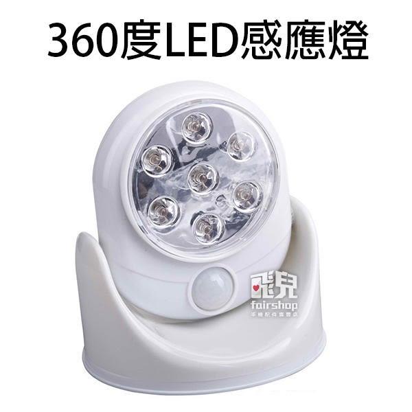 【飛兒】自動感應!360度 LED 感應燈 旋轉感應燈 自動感應 隧道燈 燈控 夜燈 櫥櫃燈 走道 街道 77