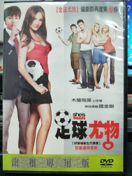 挖寶二手片-F17-003-正版DVD-電影【足球尤物】-查寧塔圖 蘿拉琳賽 亞曼達拜恩 羅伯霍夫(直購價)