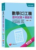 【107年統測數學(C)詳解】數學(C)工職[歷年試題+模擬考][升科大四技]