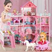 兒童玩具娃娃屋女童小孩益智女孩公主城堡房子別墅【齊心88】