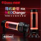 新竹【超人3C】保銳NEOChanger水冷CPU散熱器ELC-NC200RGB 400ml 贈利豹LEPA水冷液500ml