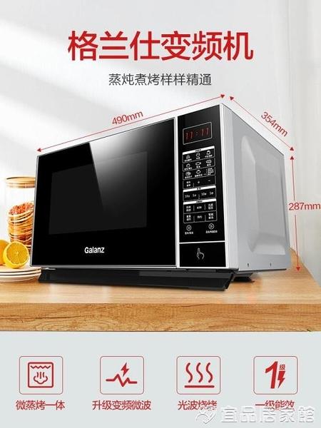 微波爐 格蘭仕 變頻微波爐光波爐烤箱微蒸烤一體機家用23L官方旗艦H3 宜品