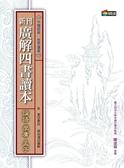 (二手書)新刊廣解四書讀本