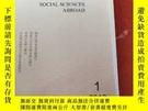 二手書博民逛書店罕見國外社會科學2018年第1期Y313389