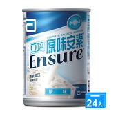 亞培安素 原味不甜 均衡營養配方237ml X 24入∕箱 元氣健康館