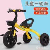 兒童三輪車2-3-5-6歲大號寶寶腳踏車小孩自行車輕便嬰幼童玩具車TA4505【潘小丫女鞋】