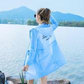 防曬衣長版薄外套夏季防曬服女沙灘戶外修身百搭超薄透氣外套防曬 交換禮物熱銷款