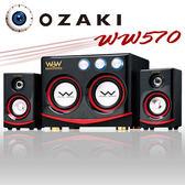WWW 系列 OZAKI WW570 70W 2.2聲道 喇叭 70W SKEMWW570 雙炮震撼機