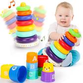 疊疊杯-玩具 疊疊樂疊疊杯七彩虹塔彩虹圈玩具6-12個月益智套圈玩具【快速出貨】