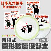 金德恩 台灣製造 ! 圓形玻璃保鮮密封便當盒 700ml 日本九州熊本熊Kumamon