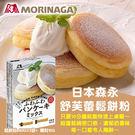 日本森永 舒芙蕾鬆餅粉160g