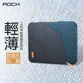 平板電腦收納包 13吋 防水防震 數碼收納包 旅行收納包 整理包 多功能包 多重保護 ROCK