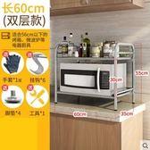 微波爐架子落地多層廚具微波爐烤箱收納儲物架igo爾碩數位3c