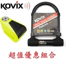 官方直營店 優惠組合 KOVIX KTL16 210 警報鎖 + KOVIX KNL6 警報鎖 螢光綠 送原廠收納袋+提醒繩