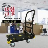 【送工具筆】金德恩 MIT摺疊耐操手推車-超大型黑面黃點
