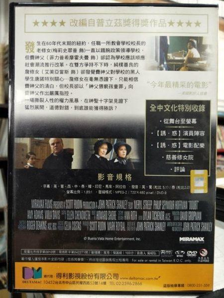 挖寶二手片-Y55-023-正版DVD-電影【誘惑】-梅莉史翠普 菲力普西摩霍夫曼 艾美亞當斯 薇拉戴維絲