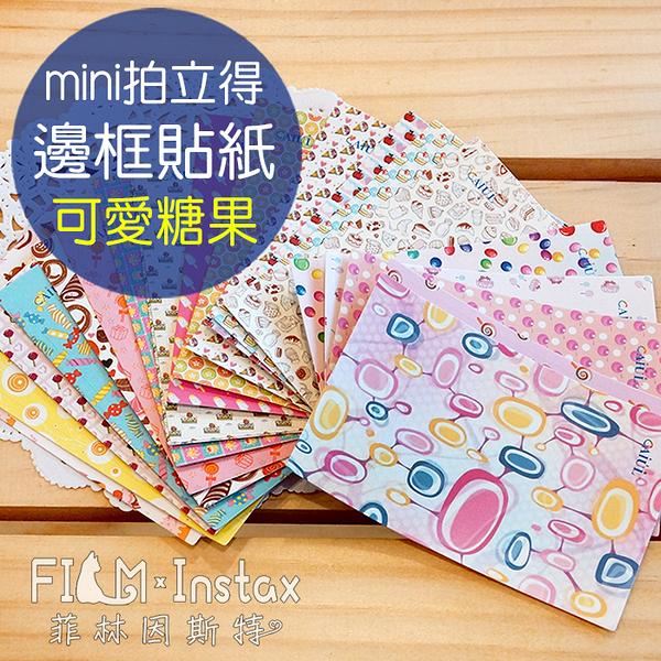 【菲林因斯特】拍立得邊框貼紙 20入 可愛糖果 相框貼 邊框貼 裝飾空白底片 mini8 25