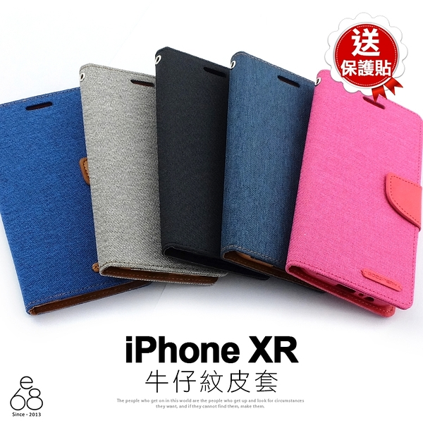 贈保護貼 iPhone XR 6.1吋 牛仔紋 手機殼 插卡 支架 翻蓋 手機套 MERCURY 側掀 皮套 保護套