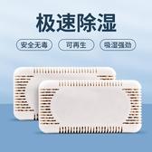 金弓達 吸濕防潮卡再生式防潮珠分子篩干燥劑相機單反鏡頭防潮劑電子除濕器防潮箱 NMS小明同學