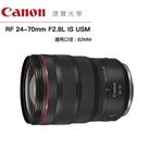 [分期0利率] Canon RF 24-70mm F2.8L IS USM EOS R5 R6大光圈變焦鏡 登錄送3000元禮券 德寶光學 佳能公司貨