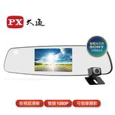 【旭益汽車百貨】大通 V90 後視鏡高畫質雙鏡行車記錄器+32G記憶卡(超級星光雙鏡王)