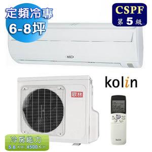 歌林6-8坪定頻冷專KOU-45203/KSA-452S03(CSPF機種)含基本安裝
