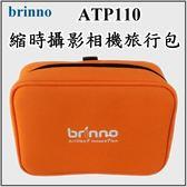 《映像數位》 brinno  ATP110 縮時攝影相機旅行包 *C