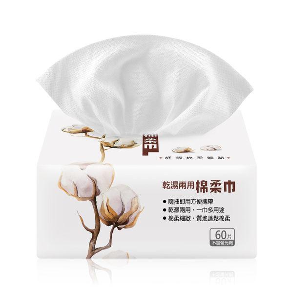奈森克林 乾濕兩用棉柔巾60抽隨身輕巧包 0添加物  SGS合格 紗布毛巾 口水巾