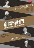 創新者們:掀起數位革命的天才、怪傑和駭客