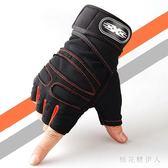攀岩手套 新款男女健身柔軟透氣半指防護耐磨運動手套 AW5766【棉花糖伊人】