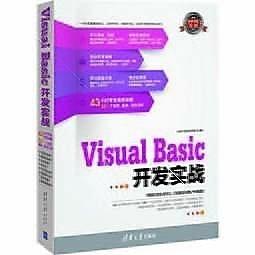 簡體書-十日到貨 R3Y【Visual Basic開發實戰(配光碟)(軟體發展實戰)】 9787302318996 清華大