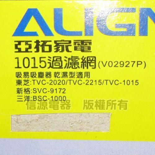 【信源】ALIGN亞拓家電/東芝乾溼兩用吸塵器專用濾網《V02927P》線上刷卡~免運費~