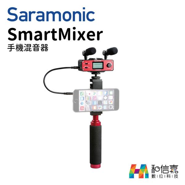 【和信嘉】saramonic 楓笛 SmartMixer 手機直播錄影混音器  彩宣代理