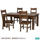 ◎橡膠木質餐桌椅五件組 ATLANTIS 150 MBR NITORI宜得利家居