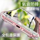 氣囊透明殼 蘋果 OPPO 三星 美圖 VIVO 小米 華為 索尼 諾基亞 HTC 四角加厚防摔 TPU軟殼