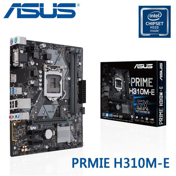 【免運費+任搭95折】ASUS 華碩 PRIME H310M-E 主機板 / H310晶片 / mATX / 1151 腳位- 八代處理器專用
