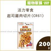 寵物家族*-活力零食-起司雞肉切片(CR61)200g