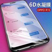 6D OPPO R15 手機膜 水凝膜 軟膜 满版 金剛 隱形膜 透明 全覆蓋 防爆 防刮 保護膜 螢幕保護貼