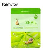【韓國FarmStay】蝸牛補水保濕精華面膜