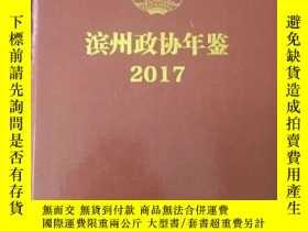 二手書博民逛書店罕見濱州政協年鑒2017Y151510