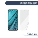 亮面高清保護貼 OPPO A77 5.5吋 保貼 軟膜 一般亮面螢幕貼 螢幕 手機 貼膜