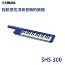 【非凡樂器】YAMAHA SHS-300 37鍵合成器 鍵盤/公司貨保固/藍色