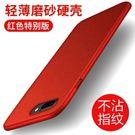 吸磁性超薄磨砂iPhone7手機殼·樂享生活館