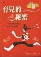 二手書博民逛書店 《育兒的祕密-TEACH 03》 R2Y ISBN:957208724X│如月小春