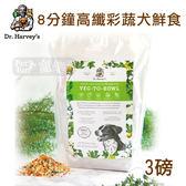 [寵樂子]《Dr. Harvey's 哈維博士》8分鐘犬鮮食系列-高纖彩蔬鮮食3LB/寵物鮮食