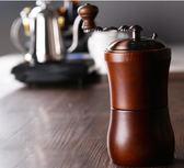 實木磨豆機手搖咖啡豆研磨機複古家用手動咖啡機磨粉機JD 智慧e家