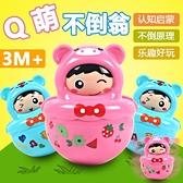 嬰兒玩具大號不倒翁點頭娃娃3-6-9-12個月寶寶趣味早教益智0-1歲