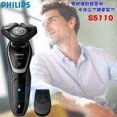 【買大送小 贈抗菌水洗刮鬍刀 附修整刀】飛利浦 S5110 PHILIPS 頂級水洗三刀頭電動刮鬍刀