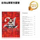 Yamaha 倉木麻衣x名偵探柯南金曲全集(中、高級) 日本進口 官方獨賣樂譜