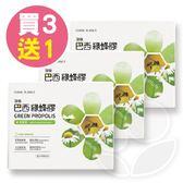 頂級 巴西綠蜂膠(5g×45包)【3盒再贈1盒】【佳兒園婦幼館】